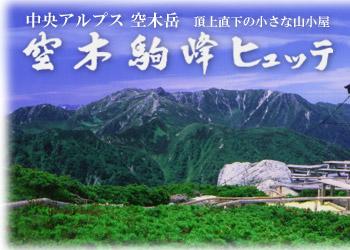 空木駒峰ヒュッテ 中央アルプス 空木岳の山小屋 空木駒峰ヒュッテの歴史